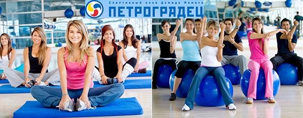 Занятия и тренировки по фитнесу в спортивном клубе Петроградец в Санкт-Петербурге.