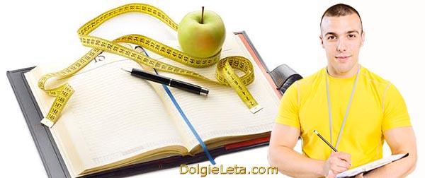 Как правильно вести спортивный дневник тренировок и питания в тренажерном зале - скачать шаблон образца.