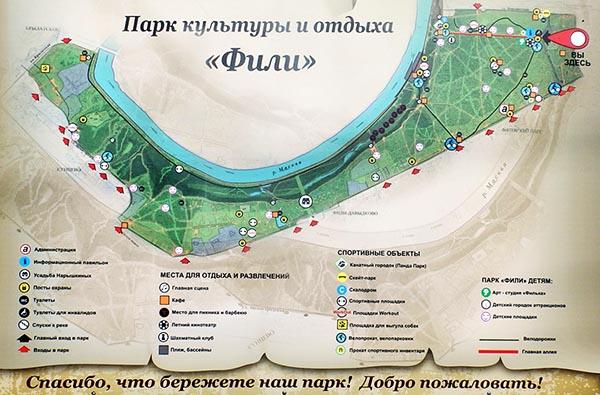 """Карта схема парка культуры и отдыха """"Фили"""""""