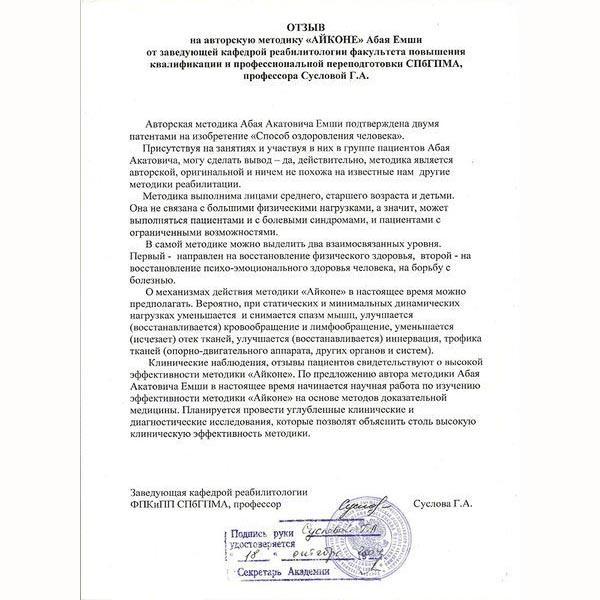 Сканированный отзыв об эффективности гимнастики Айкуне предоставила кафедра реабилитологии.