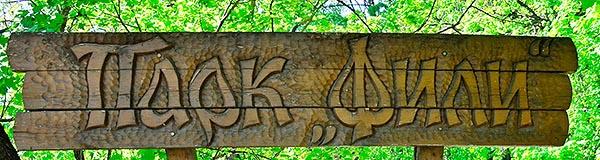 Парк Фили - на фото деревянная табличка с названием.