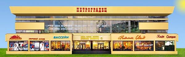 Картинка изображения здания Дома Физической Культуры Петроградец