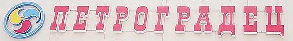 Название логотипа Дома Физической Культуры Петроградец