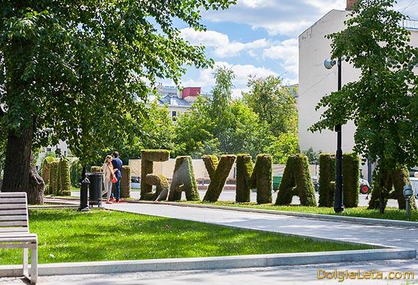 Где погулять в Москве и что можно посмотреть