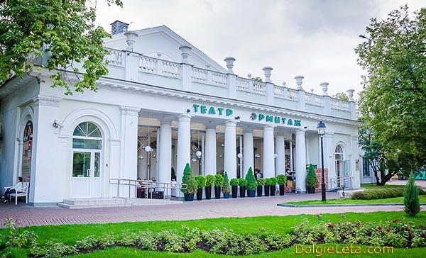 Фото здания театра Эрмитаж в Москве