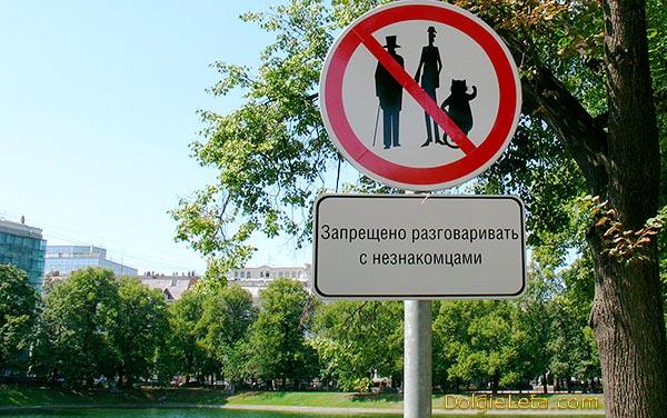 Запрещено разговаривать с незнакомцами - знак в парке Патриаршие пруды.