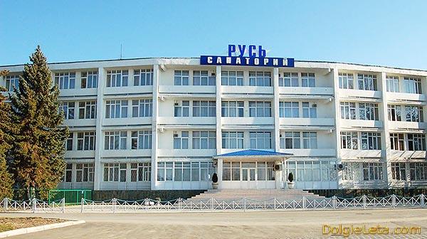 """Фото здания санатория """"Русь"""" в Анапе."""