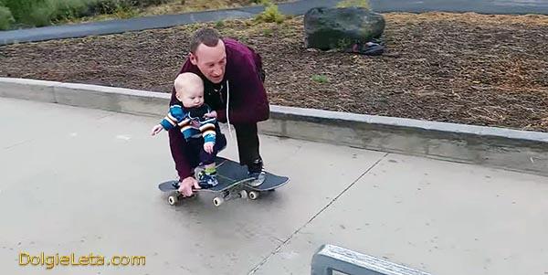 Папа с малышом катаются на скейте