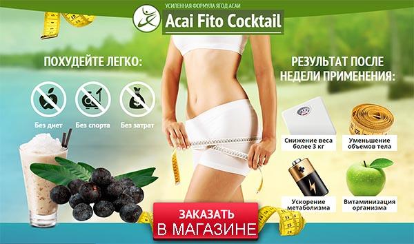 Купить фитококтейль асаи для похудения фито-коктейль.